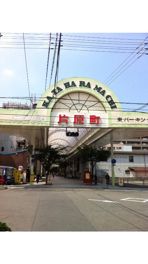 片原町東部商店街